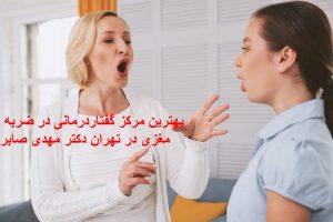 گفتار درمانی در ضربه مغزی