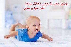 مشکلات جسمی کودکان