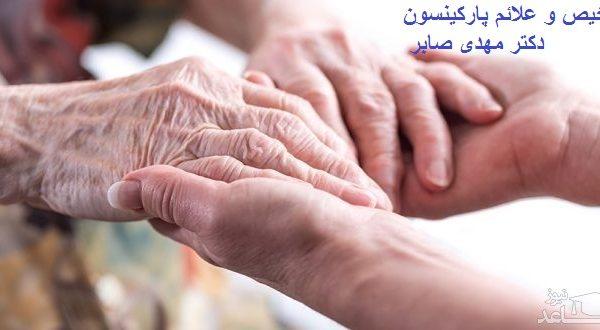 دکتر تشخیص پارکینسون در تهران
