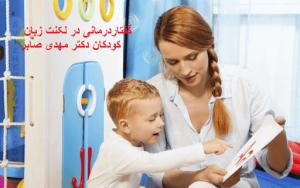 نوک زبانی حرف زدن کودکان