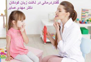 درمان نوک زبانی حرف زدن کودکان