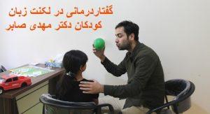 درمان لکنت زبان کودکان
