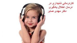 کاردرمانی شنیداری کودکان