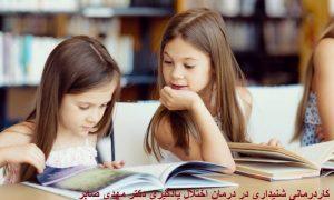 حافظه شنیداری در کودکان اختلال یادگیری