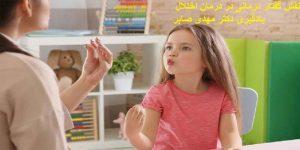 مشکلات کلامی در اختلال یادگیری