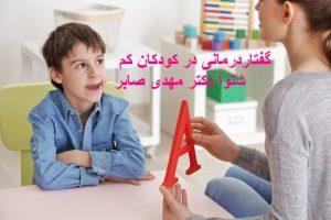 درمان کم شنوایی در کودکان