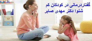 گفتاردرمانی کودکان کم شنوا