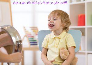 تربیت شنیداری کودک کم شنوا