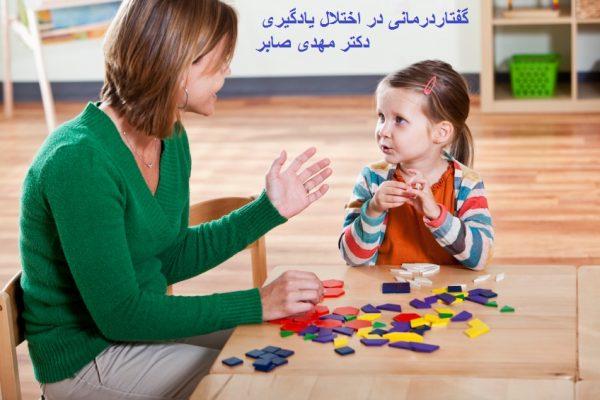 مرکز درمان اختلال گفتاری کودکان اختلال یادگیری