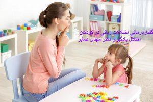 اختلال گفتاری در کودکان