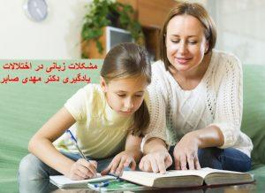 مشکلات زبانی در اختلالات یادگیری