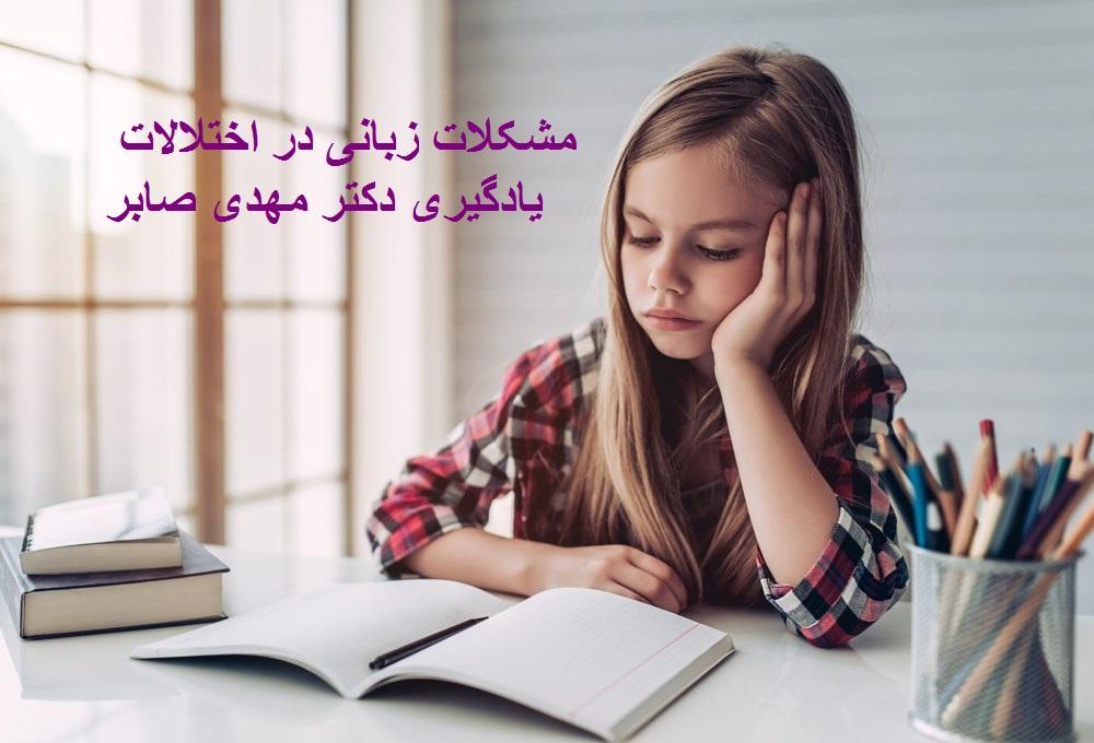 مشکلات زبانی در اختلالات یادگیری در کودکان
