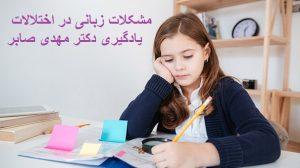 مشکلات زبانی کودکان اختلال یادگیری