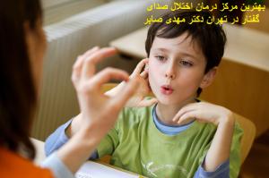مرکز درمان اختلال صوت