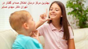 گفتاردرمانی در اختلالات صوت