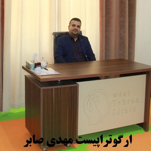 مرکز بیش فعالی در تهران