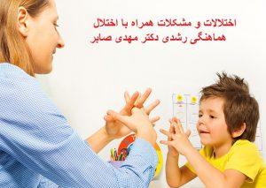 اختلال یادگیری و اختلال هماهنگی رشد