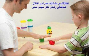 مقاله بیش فعالی کودکان