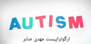 درمان کودکان اوتیسم
