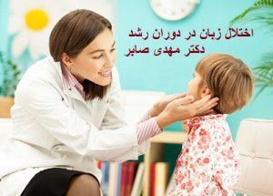 دکتر گفتار درمانی