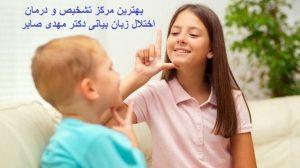 گفتاردرمانی در اختلال زبانی