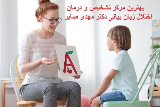 درمان اختلال زبان شفاهی
