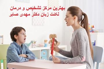 درمان لکنت زبان در بزرگسالان و کودکان