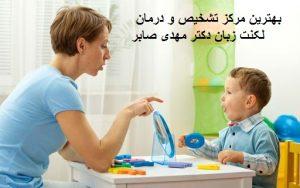 درمان لکنت زبان در کودکان