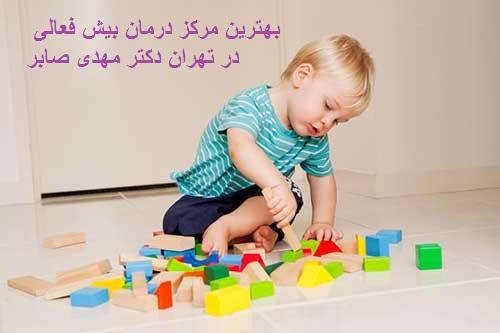 بهترین دکتر بیش فعالی در تهران