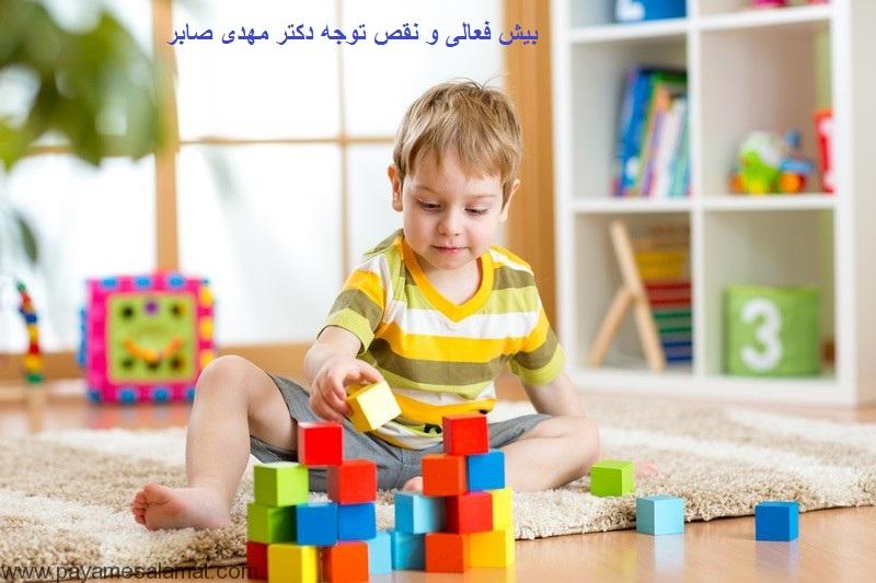عوارض بیش فعالی در کودکان