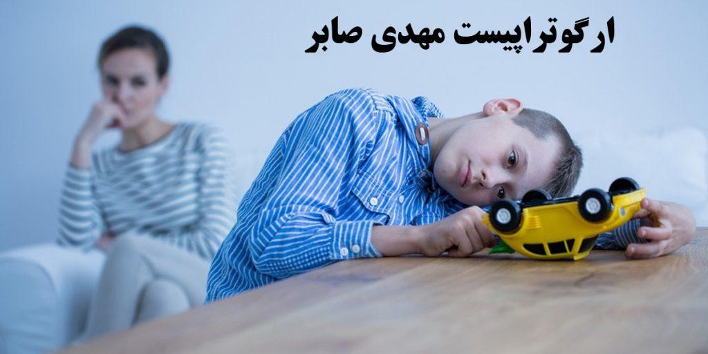 علایم اوتیسم در کودکان