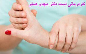 کاردرمانی دست