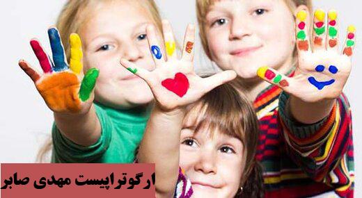 روانشناسی کودکان در نواب