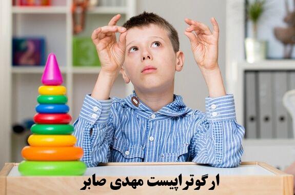 علایم اوتیسم سطح دو