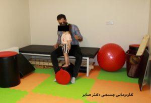 کاردرمانی جسمی حرکتی
