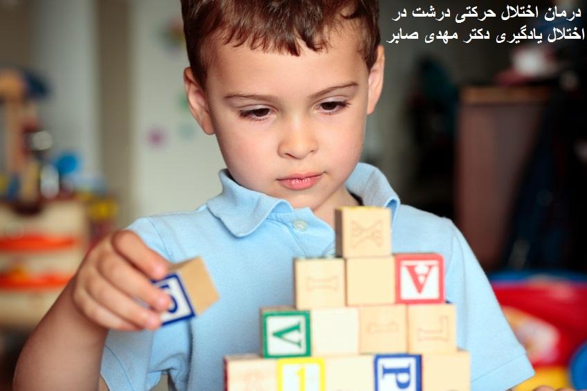 درمان اختلال حرکتی درشت در اختلال یادگیری