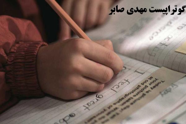 مرکز کاردرمانی دست کودکان در کوهسار