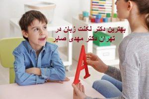 دکتر متخصص لکنت زبان
