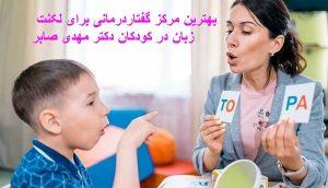 مرکز درمان لکنت زبان در کودکان و بزرگسالان