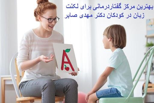 مرکز گفتاردرمانی در لکنت زبان