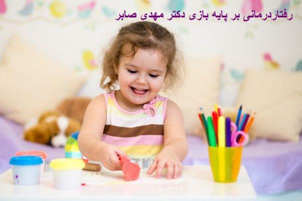 مرکز رفتار درمانی کودکان درکوهسار