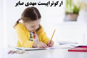 تقویت مهارت های نوشتاری در کاردرمانی دست