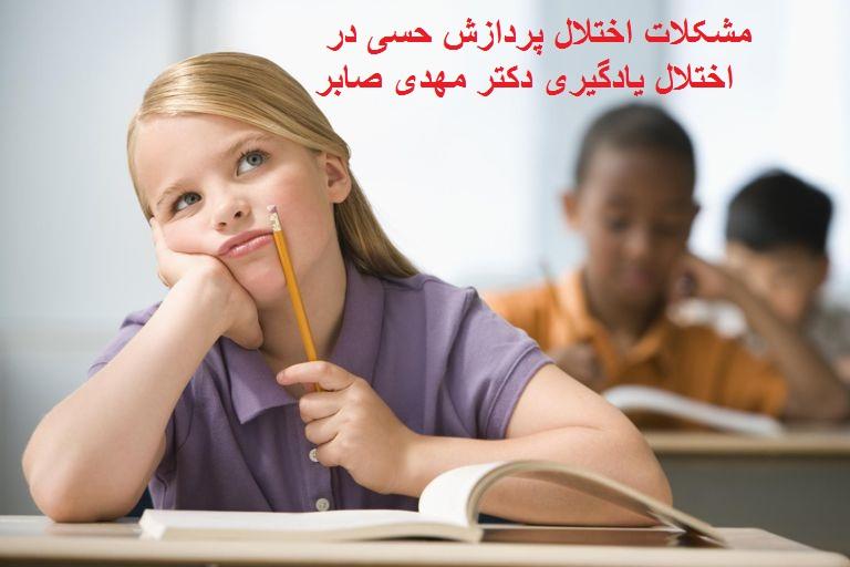 مشکلات حسی در اختلال یادگیری