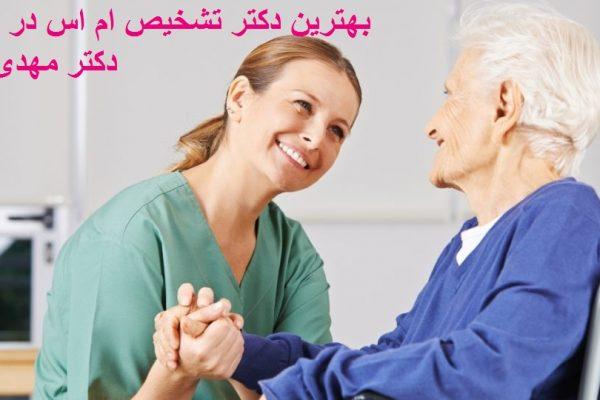 بهترین دکتر ام اس msدر تهران