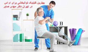 تمرینات ورزشی بیماران ام اس