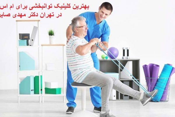 مرکز توانبخشی بیماران ام اس
