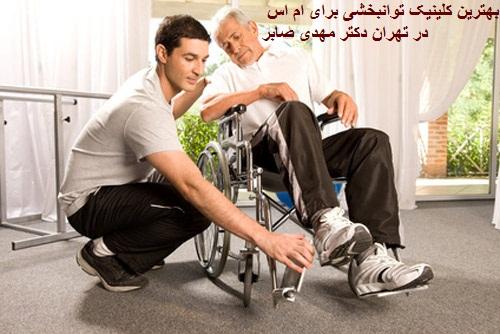 مشکلات حرکتی در بیماران ام اس