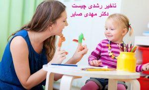 درمان تاخیر رشدی در کودک
