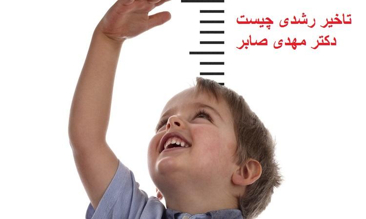 درمان تاخیر رشد کودکان