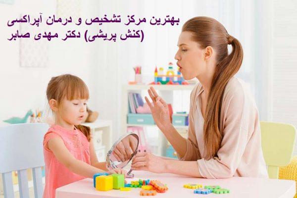 درمان آپراکسی کودکان